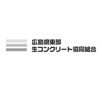 広島県東部生コンクリート協同組合ロゴ